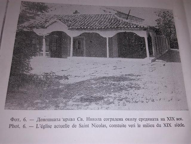 Стари фотографии од Свети Николе (1962 година)