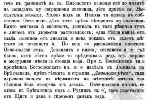 """""""Ѓаволската река"""" од Овче Поле во книга од 19 век"""