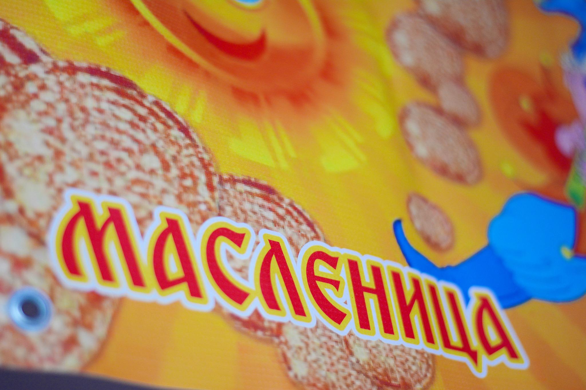 МАСЛЕНИЦА 2021 – прва книга за Свети Николе на руски јазик